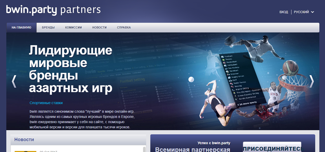 Bwin.Party Partners — партнерская программа