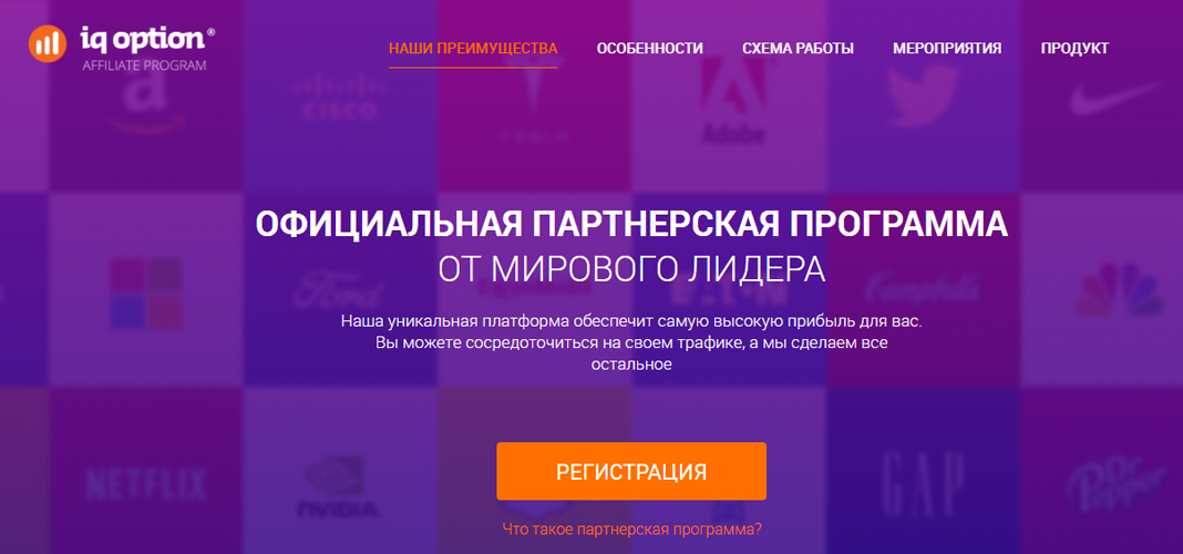 Партнерка IQ Option Affiliate