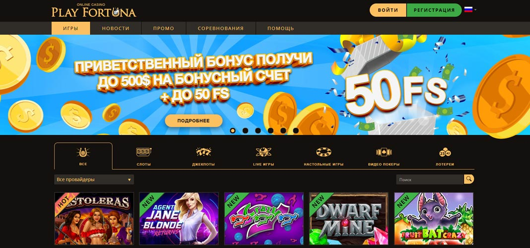 Картинки по запросу онлайн казино фортуна